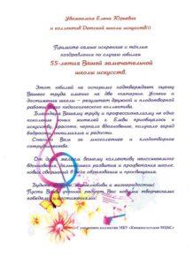 Поздравление к юбилею музыкальной школы в стихах